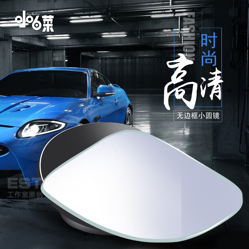 Automobile small round mirror 360 degree adjustable rearview reverse backward mirror reflecting blind spot auxiliary mirror