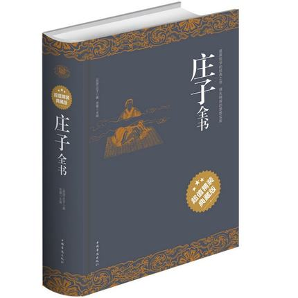 The Whole Book Of Chuang-tzu / Biography Of Chinese Historical Celebrities About Zhuang Zi