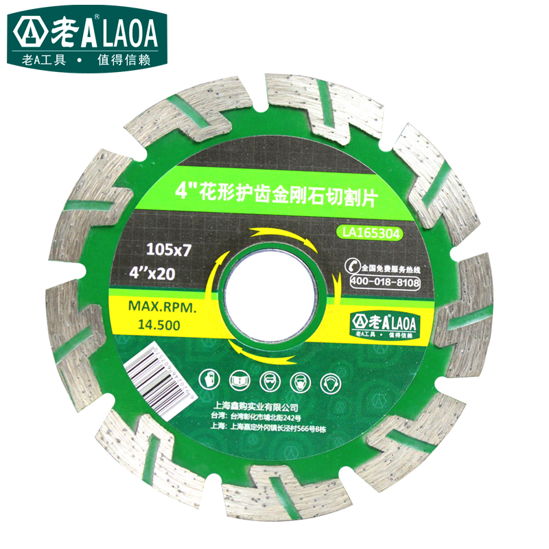 LAOA Diamond Saw Blade Diamond Grinding Wheels For Cutting Concrete Granite Circular Saw Blade etc