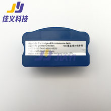 Epson chip сенсор картриджа 220 мл/бак для технического обслуживания