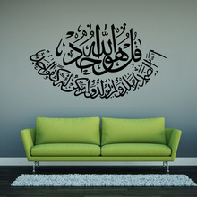 Islam Arabic Calligraphy Lettering Wall Quote Decals Stickers Decor Art Bedroom Sign Applique Allah Quran Words Wallpaper