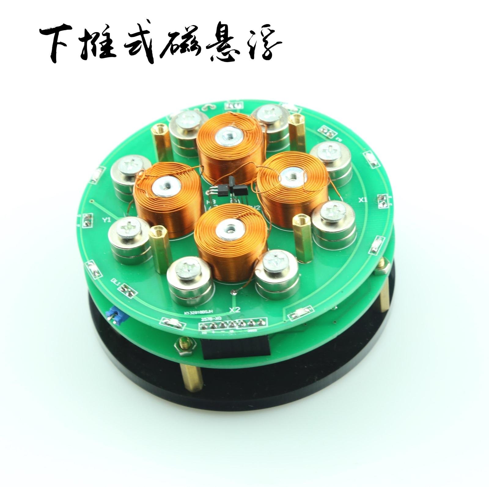 Increase student interest DIY push down magnetic levitation LED lamp creative layout student learning experiment equipment