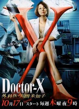 X医生:外科医生大门未知子 第2季