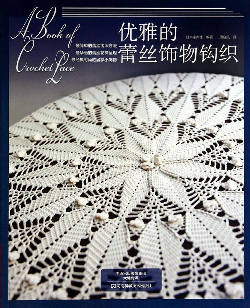 A book of Crochet Lace knitting pattern book in ChineseA book of Crochet Lace knitting pattern book in Chinese
