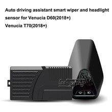 Auto driving assistant smart wiper and headlight sensor for Venucia D60 T70 (2018+)