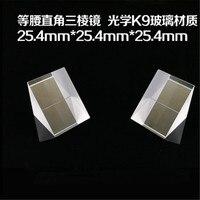 1 шт. 25,4*25,4*25,4 мм K9 оптический Стекло прямоугольная призма для оптическом эксперименте