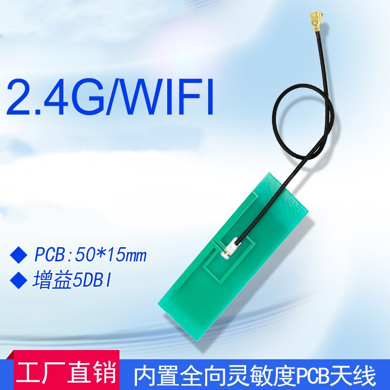IPEX IPX U.FL 2.4ghz Wifi  Antenna 6dbi Gain Panel Antenne PCB Wi Fi Module High Gain Built-in Antenne