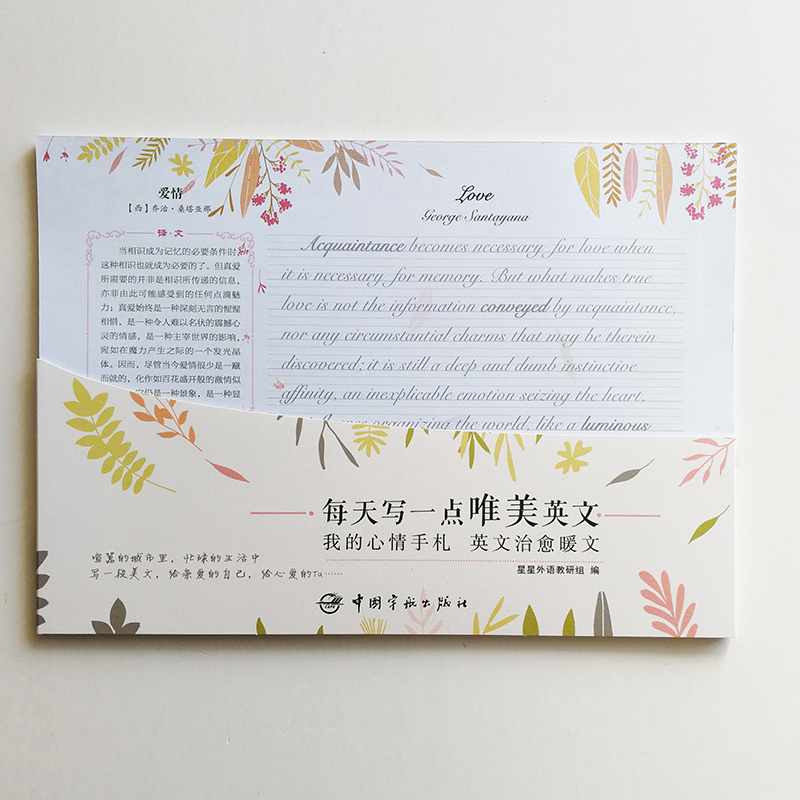 English Calligraphy Copybook Beautiful English Warm Your Heart  Loose-Leaf Version English Exercise Book With Exercise Papers