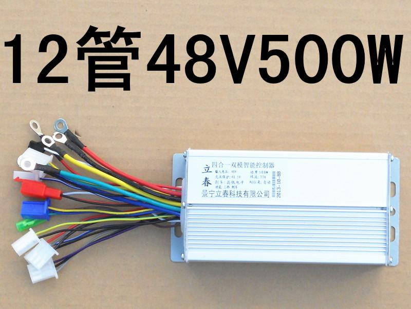 Free Shipping 500W 48V DC 12 mofset brushless motor controller E-bike electric bicycle speed control free shipping 1000w 48v dc 18 mofset