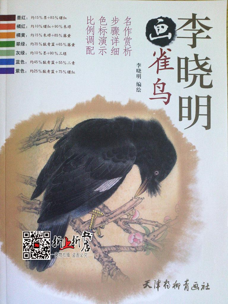 Chinese painting book animal bird painting book by gongbi written Li Xiaoming 54 Page chinese painting book flowers by gongbi ii meticulous brush work art beginner china