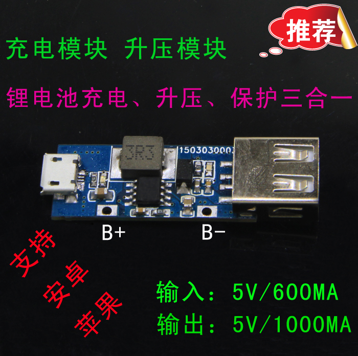 DC-DC boost module 3V3.3V3.7V4.2V to 5V1AUSB mobile power charging treasure boost circuit board