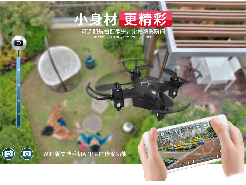 Remote Control Aircraft2.5