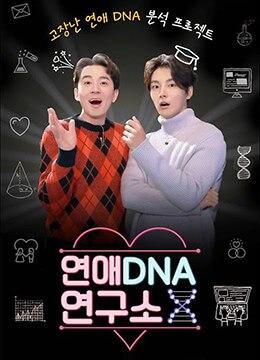 恋爱DNA研究所X