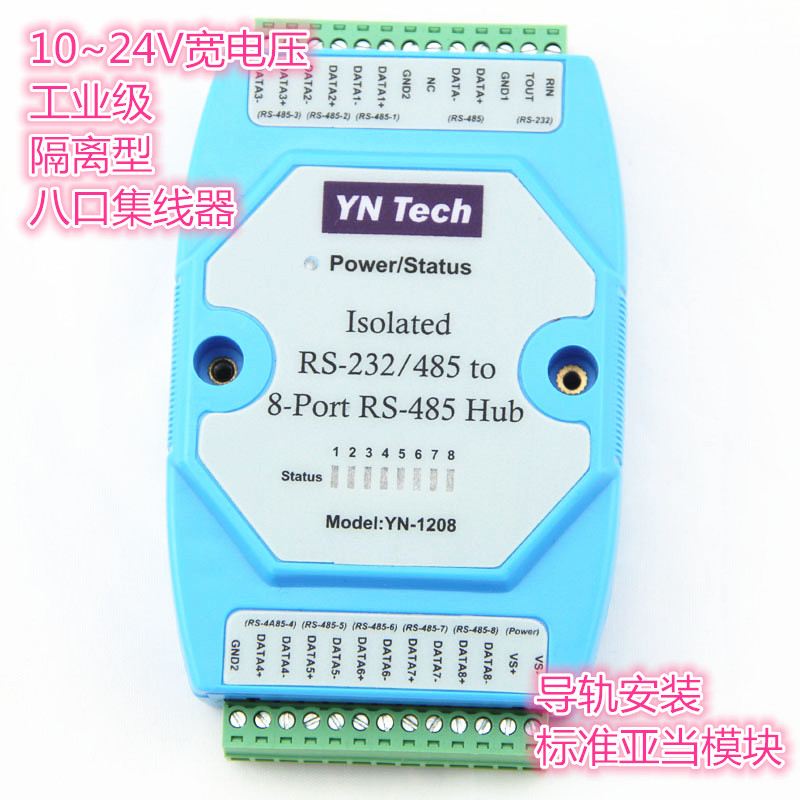 Isolated bidirectional 8 port eight port RS485 hub repeater distributor UT1208 hightek hk 5110a industrial grade 1 port rs232 485 to 4 port rs485 hub each port with optical isolation 600w thunder protection