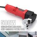 500 Вт 220В 2000р/мин профессиональный электрический ножницы для листового металла ножничный резак с европейской вилкой алюминиевый сплав Элек...