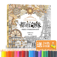 New 1 PCS 96 Pages City Fantasy Coloring Book For Children Adult Relieve Stress Kill Time Graffiti Painting Drawing Art Book
