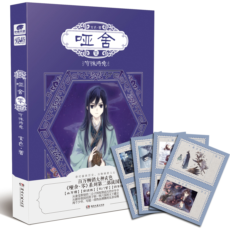 Dumb House Chinese Novel Book Xuan Se Works Ya She Zero Series Comic Novel Book Volume 2Dumb House Chinese Novel Book Xuan Se Works Ya She Zero Series Comic Novel Book Volume 2
