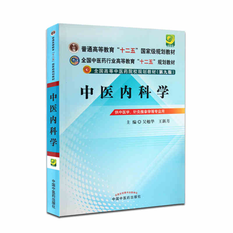Internal Medicine Of Traditional Chinese Medicine (Compiled Practical English-Chinese Library Of Traditional Chinese Medicine)