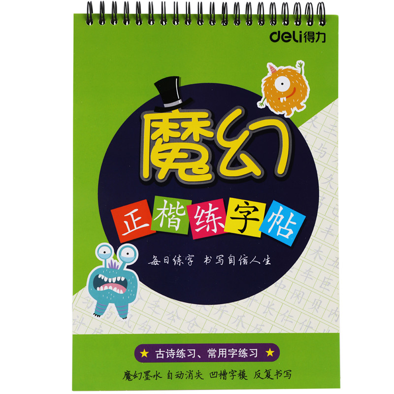 Deli Copybook For School Groove Chinese Character Exercise Beginners Practice Regular Script Calligraphy Children Calligraphy copybook for chinese calligraphy copy book for mo bi zi seal character heart sutra seal script shu fa
