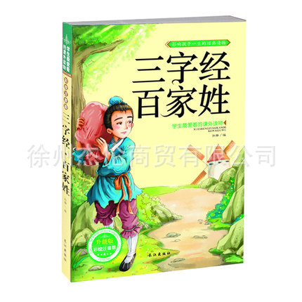 Three Character Classic surnames children early education books upgrade painted the phonetic version of children's book uj moore principles of oral and maxillofacial surgery 6e
