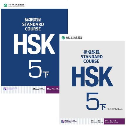 2Pcs Chinese Mandarin textbook students workbook Standard Course HSK 5B (with CD) chinese standard course hsk 6 volume 1 with cd chinese mandarin hsk standard tutorial students textbook