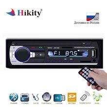 Hikity 12 V Bluetooth Car Радио Стерео FM MP3 аудио плеер 5 V Зарядное устройство USB AUX Авто Электроники Сабвуфер в тире 1 DIN Авторадио