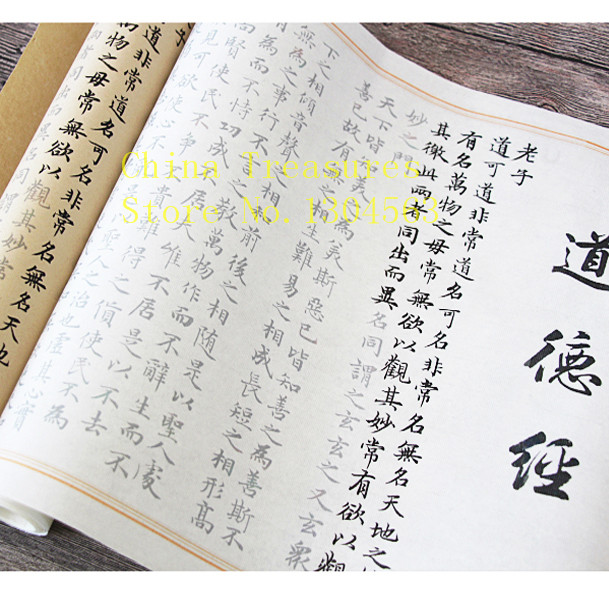 Facsimile Xuan Paper For Chinese Calligraphy, Tracing Paper Xiao Kai Shu Fa,Copy Paper For Daodejing Sutra Tao Te Ching 8m*0.35mFacsimile Xuan Paper For Chinese Calligraphy, Tracing Paper Xiao Kai Shu Fa,Copy Paper For Daodejing Sutra Tao Te Ching 8m*0.35m