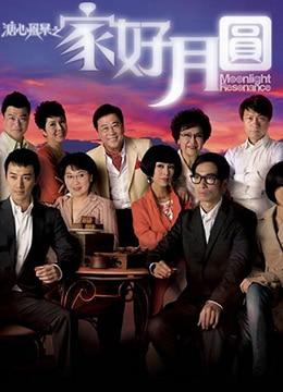 《溏心风暴2:家好月圆》2008年香港剧情电视剧在线观看