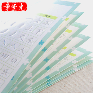 Image 3 - 4pcs/set Children Pupils Copybook For School Groove Chinese Character Exercise Beginners Practice Regular Script Calligraphy