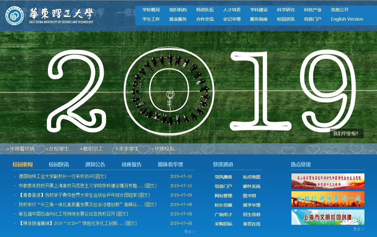 华东理工大学EDU邮箱申请教程,包含 OFFICE 365 A1