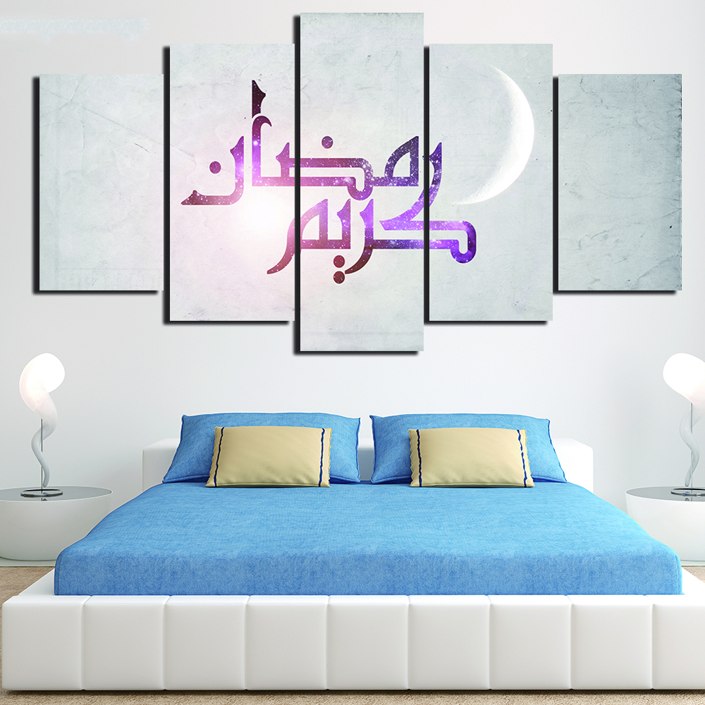 Marcos modernos 5 panel moderna islámica arte Corán lienzo musulmán ...