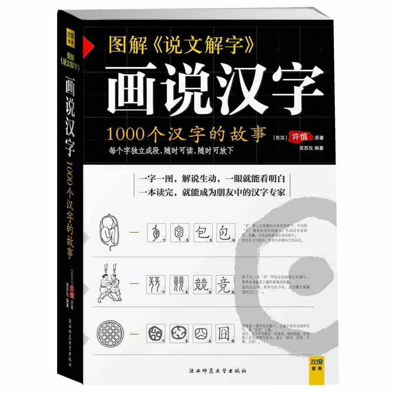 chines livro encadernacao explicar os caracteres chineses 01