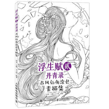 Chinese Ancient Figure Line Drawing Book Sketch Art: Pencil Watercolor Painting Book For Copy ,able To Used As Coloring Book