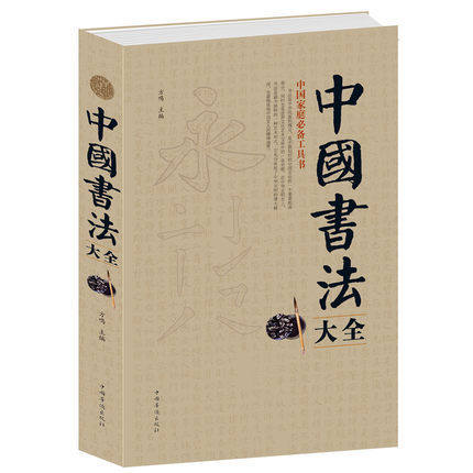 Chinese Basic Writing Book Chinese Traditional Character Book For Beginners Encyclopedia Of Chinese Calligraphy With Famous Work