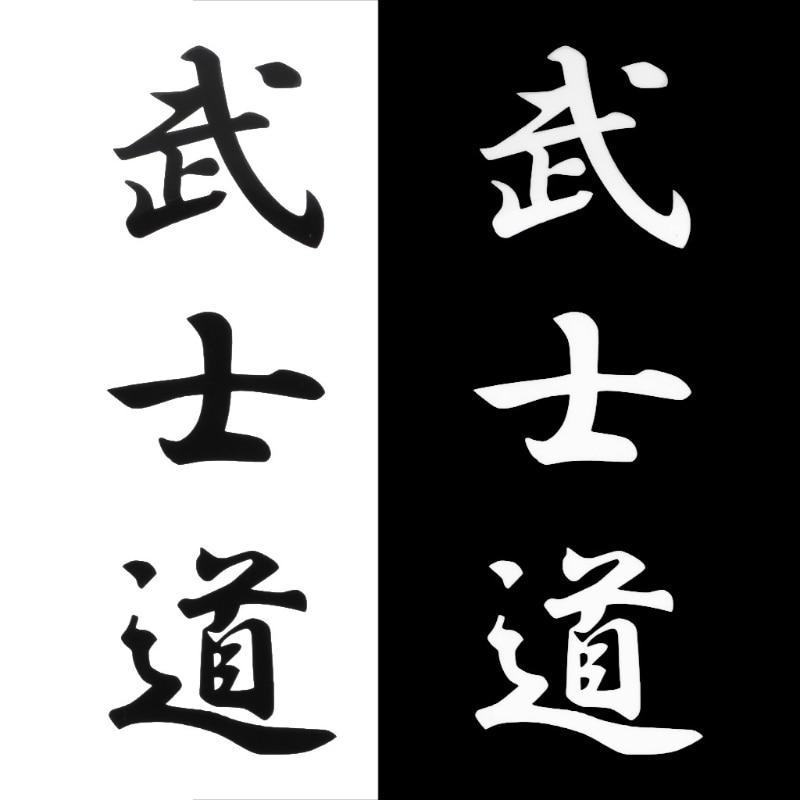 Bushido Kanji Japanese Character Car Stickers Fashion Auto Body Decal  Decoration