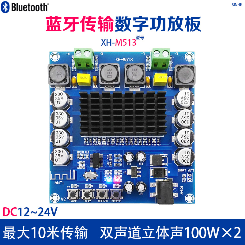 XH-M513 TDA7498 High Power Bluetooth Digital Power Amplifier Board, 10 Meters 100W*2