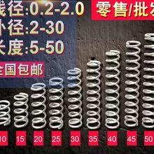 10 шт. 0,5*3*15 мм серия точечная пружина 0,5 мм провода компрессионные пружины
