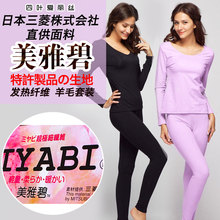 2016 Ouliya Hot Sale Chinese Top Thermal Brand Japanese Imported Material Miyabi Underwear Women's Solid Long Johns Ou128006