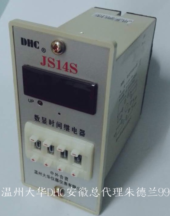 DHC Wenzhou Dahua JS14S time relay is counting down or power-on delay reset and pause wenzhou dahua dh48l cumulative timer time relay contact or power signal