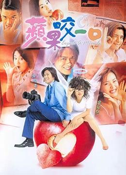 《苹果的滋味》2001年香港喜剧,爱情电影在线观看