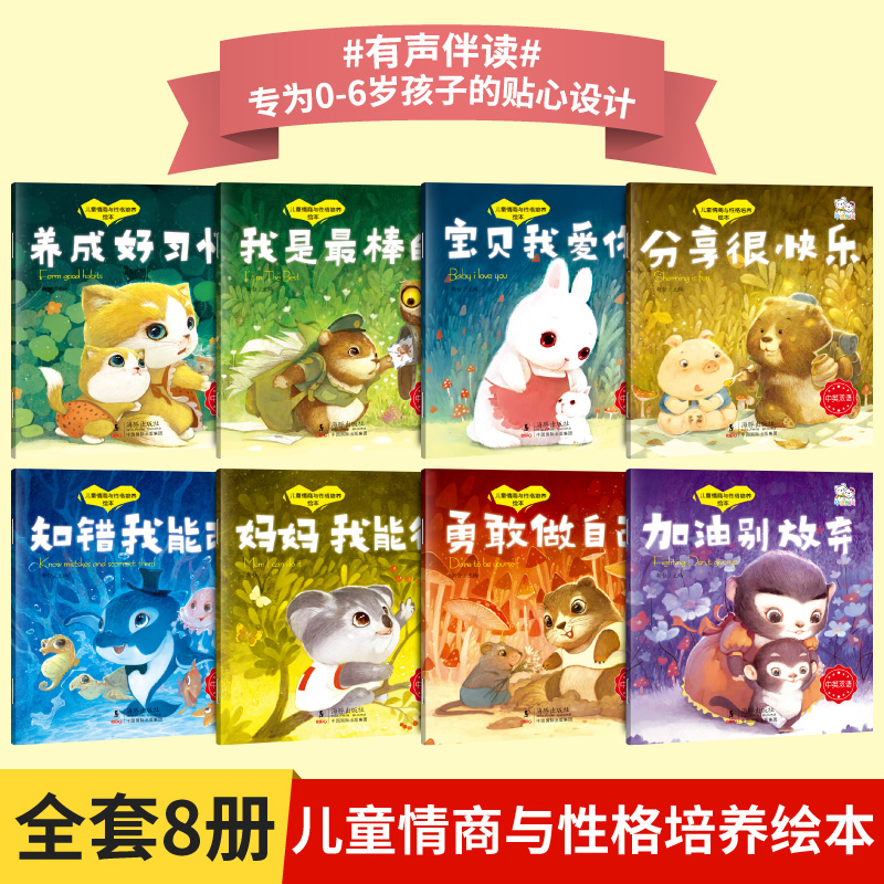8 Pcs/set Chinese And English Short Story Book For Children Baby Develop Good Babits Picture Book Bedtime Story Book 0-6 Ages