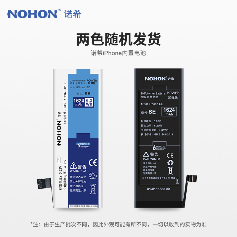 High Capacity accumulator 1624mAh Original Nohon Battery For Apple iPhone SE With Installed Tools image