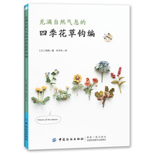 Four Seasons Flowers and Plants Natural Crochet Knitting Book Chi Chi Works Handmade DIY Craft Embroidery Book