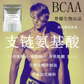 De músculo entero mayor antidecomposition bolsa Youwu BCAA aminoácido de cadena ramificada 100 gramps puro en polvo