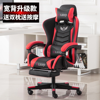 European Computer Household Electric Modern Concise Can Lie To Work In An Office Game The Main Lift Chair