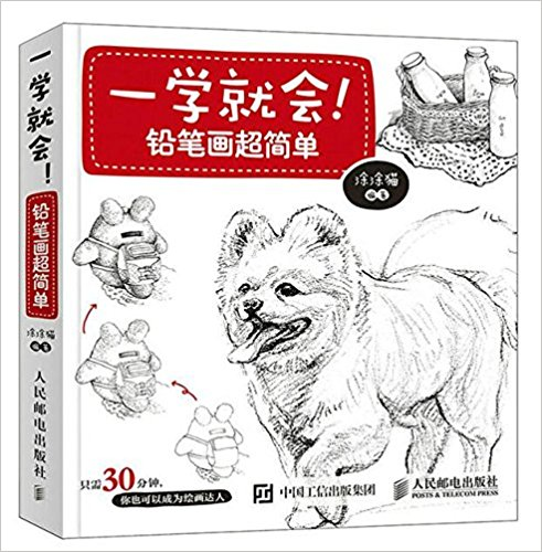 Easy To Learn Pencil drawing book lovely cute sketch pencil paintings books figure drawing Chinese art bookEasy To Learn Pencil drawing book lovely cute sketch pencil paintings books figure drawing Chinese art book