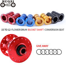 MUQZI Before 100*15MM Conversion 100*12MM Mountain Highway Bicycle Disc Brake Side Cover Seat Bucket Shaft