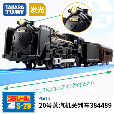 Takara Tomy Plarail S-29 JNR CLASS C61 20 STEAM LOCOMOTIVE Electric Motorized Train Toy Gift New