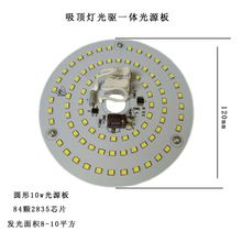 HY Ceiling Lights DIY LED Light Source PCB Board 7W 10W 15W 20W 5730 220V driverless for Round Kitchen Bedroom LED Panel Light