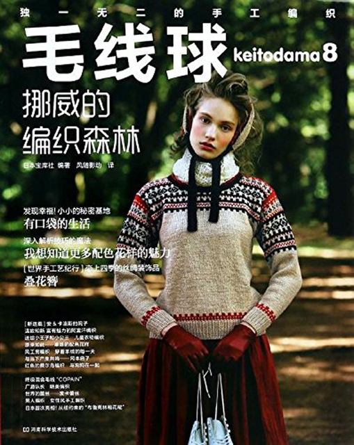 Mao Xianqiu 8 : Weaving forests in Norway knitting pattern Book in chinese macrosomia newborn in northern norway
